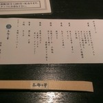 三海の華 - コースお品書き