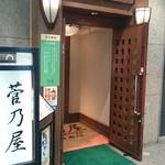 菅乃屋 - 外観