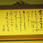 蕎亭 大黒屋 - 片倉友蕎子の書