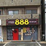 中華屋台888 - 外観