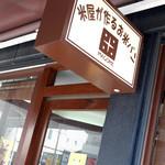 お米パン工房 MAGOME -