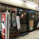 レッドリバー - 入口です。まさに昭和の「純喫茶」です。