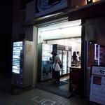 武蔵屋酒店 - 開放的?な店先。