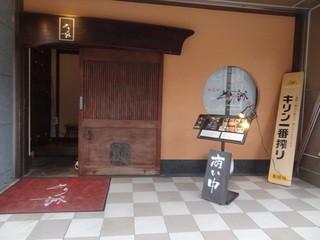 とり誠 - 2015年6月訪問時撮影