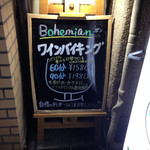 Bohemian - ワインバイキング(アルコール飲み放題) 60分1580円、90分1980円税別