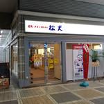 松丈 - 新店舗