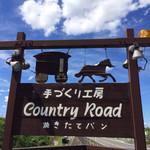 カントリーロード - 可愛い看板♬  ここだけ見たら北海道みたい(≧∇≦)