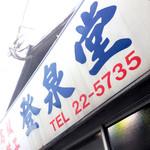 登泉堂 -  '15 7月上旬