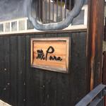 40028726 - 蔵Pura(岡山県倉敷市)看板