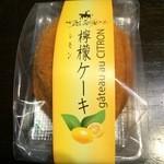 マダム シュークレーム - レモンケーキ(200円)