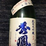 有限会社秀鳳酒造 - ドリンク写真:純米吟醸酒 出羽燦燦33磨き三割三分生