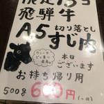 40029811 - 好物のスジ肉!