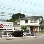 和束茶カフェ - 【和束茶カフェ】は観光案内・お茶販売。離れ[天空カフェ]も