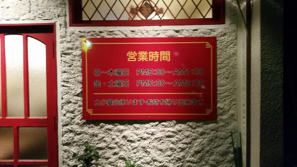 台湾料理味盛