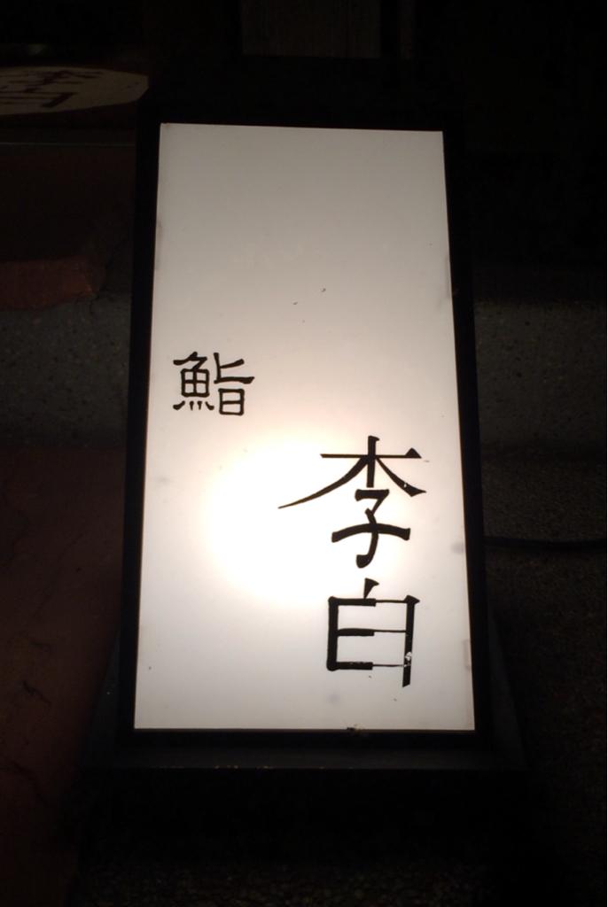鮨李白 name=