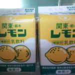 40031864 - レモン牛乳。