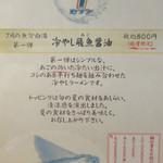 麺と心 7 - 《7月限定》       「冷やし飛魚醤油」