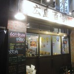 40037944 - 広島酒場