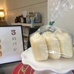 3 - 「3のパン」と言われる、自家製の白いパンを使われています