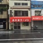 北大塚ラーメン - 店舗全容。