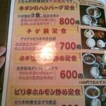 40040678 - ランチメニュー①(平日限定メニュー)