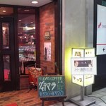 珈琲店トップ - 玄関横 メニューボード ②