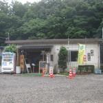 Furusatokikou - 外観