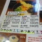 40044336 - スペシャルメニュー