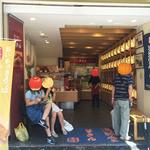 満願堂 - お店の入り口