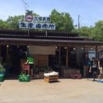 久保農園 生産直売所 - 外観写真: