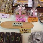 デザート倶楽部 - ミニサイズ300円のバームクーヘンは完売だったが若い女性店員さんにお願いしたら用意してくれた♪