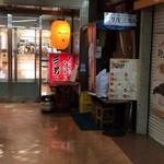 三芳八 - 新橋駅改札からすぐ