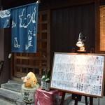 40052890 - こじんまりとした、京都らしい店構え。