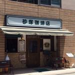 砂塚珈琲店 - 外観