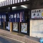井上酒店 - 入口