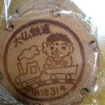 ぜいたく豆本舗 - 大仏鉄道