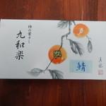 40055927 - 鯖の柿の葉寿司9個入り1080円