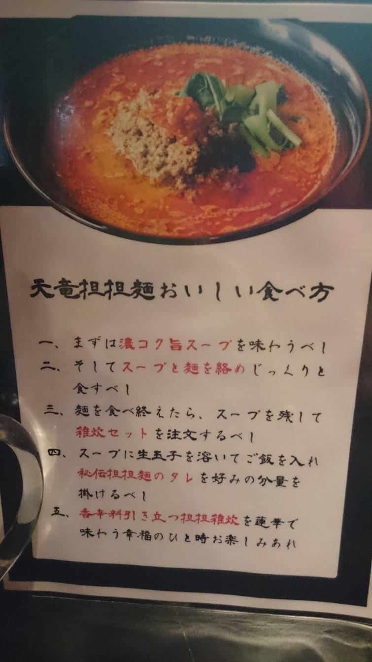 天竜 茅ヶ崎鉄砲道店