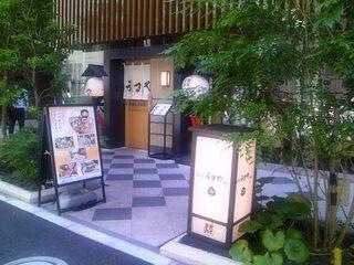 赤坂うまや 新宿 - 玄関付近 全景♪w ③