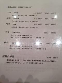 はつね寿司 - 麒麟山コーナー