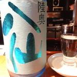 一樺 - 陸奥八仙(むつはっせん)/日本酒