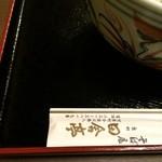 40059730 - 箸袋