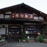 忠治茶屋 - 雰囲気のある建物