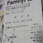 ファミリーマート 桜木町ワシントンホテル内 - レシート(2015.07.09)