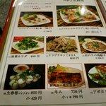 40062242 - ベトナム料理メニュー