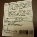 太子堂 新横浜店 - 横浜 焼きショコラケーキ(12個入り) ※商品ラベル(2015.07.10)