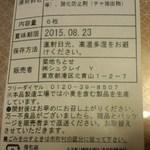 グランドキヨスク 新横浜 - 天ぷらせんべい ※商品ラベル(2015.07.10)