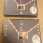グランドキヨスク 新横浜 - 横浜煉瓦<6個入り> <税込>1,404円 計2箱(2015.07.10)