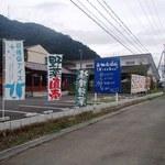 あまづキッチン - セブンイレブン福知山天津店の道向かいにあります
