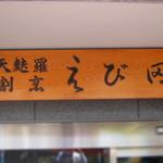 えび田 - 入り口上の看板